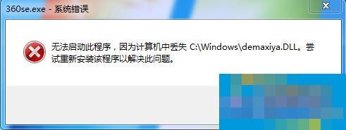 360se.exe应用程序出错 计算机中丢失demaxiya.dll解决方法