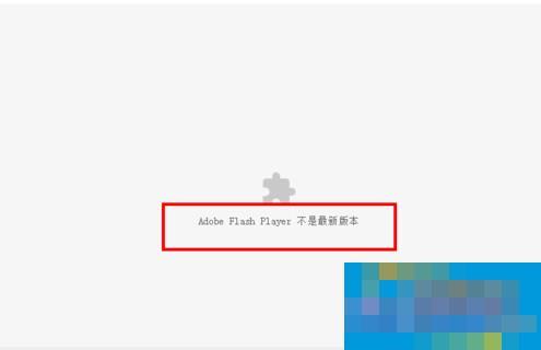 """解决""""chrome adobe flash player不是最新版本""""的方法"""