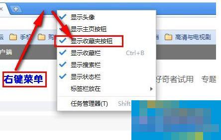 360极速浏览器收藏夹在什么位置 360极速浏览器收藏夹在哪