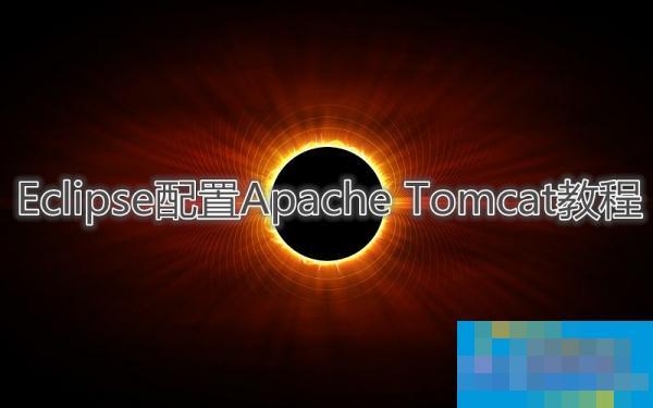 eclipse怎么配置tomcat eclipse配置tomcat教程