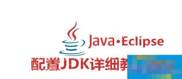 Eclipse怎么配置JDK Eclipse配置JDK详细教程