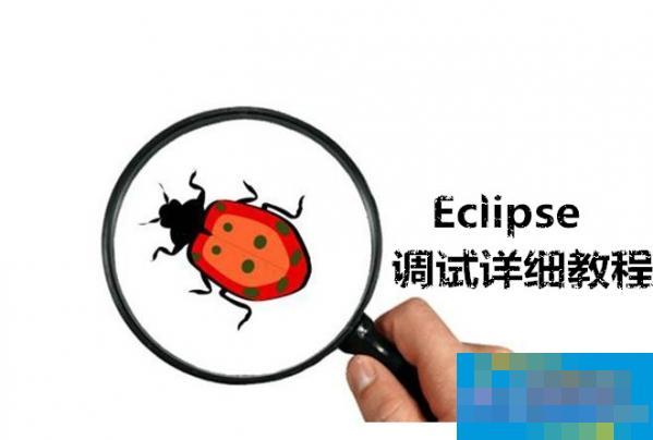 Eclipse如何调试 Eclipse调试详细教程