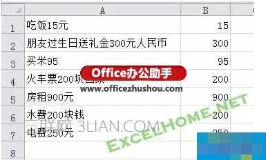 如何提取excel单元格中文本数字混合的数字