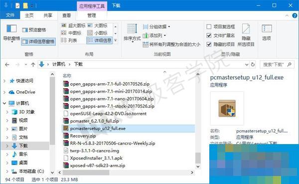 让Win10文件管理器的详细信息窗格显示更多信息