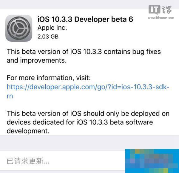 蘋果iOS10.3.3開發者預覽版Beta6固件下載大全