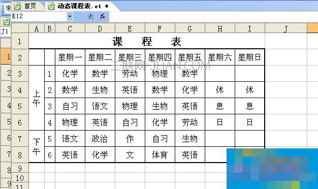 WPS表格怎样制作智能动态课程表