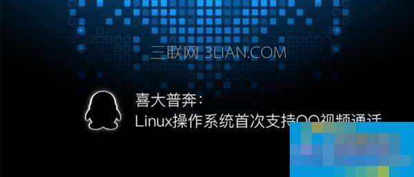 Linux操作系统首次支持QQ在线聊天、视频通话等功能