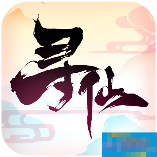 [寻仙]九游不删档预约福利
