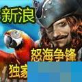 [怒海争锋]人人海盗之王卡