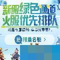 [梦幻西游]上海滩官方论坛新手D5狗礼包