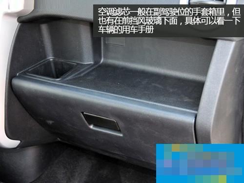汽车空调清洗方法 如何清洗汽车空调?