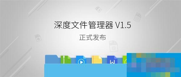 deepin用户专属:深度文件管理器V1.5正式发布
