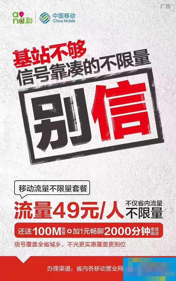 真拼不限量套餐,中国移动怕过谁?